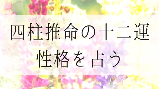 十二運で性格を占う-四柱推命