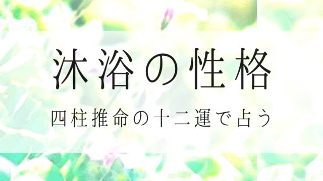 沐浴-十二運