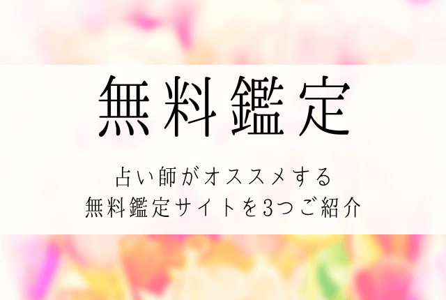無料鑑定サイト