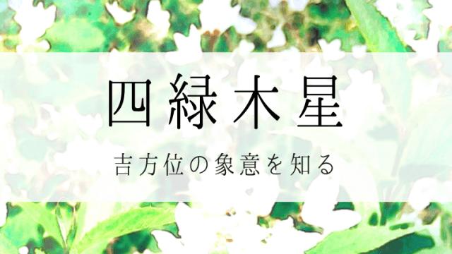 四緑木星の吉方位