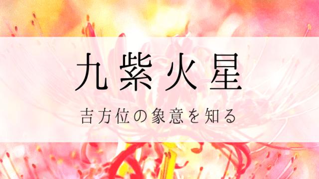 九紫火星 吉方位 象意