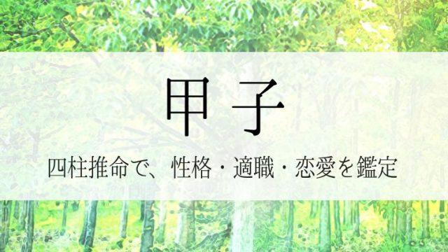 甲子-四柱推命 性格・適職・恋愛